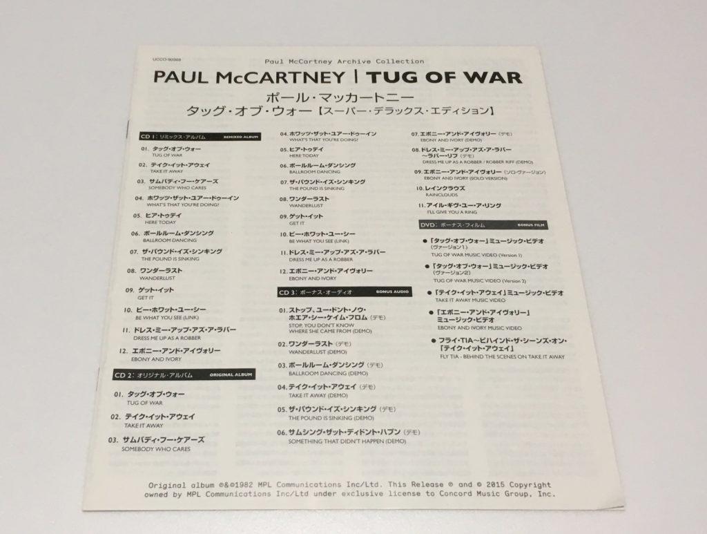 tug of war 歌詞