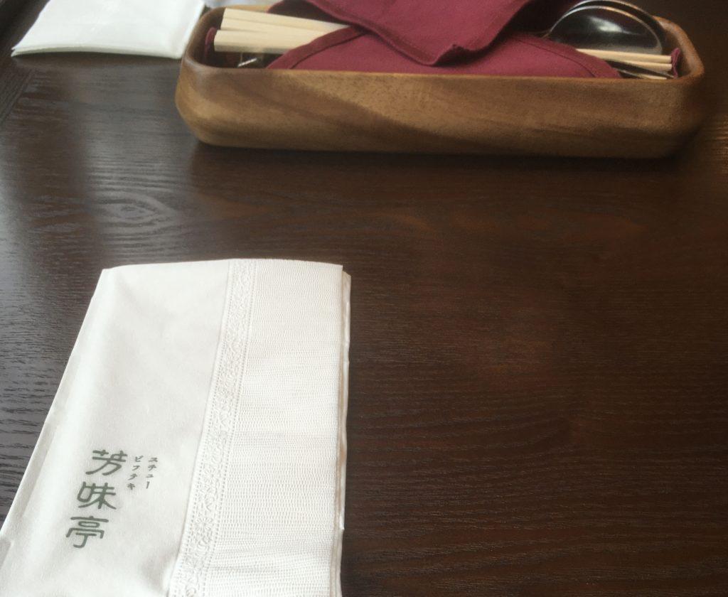 人形町 芳味亭 老舗洋食店