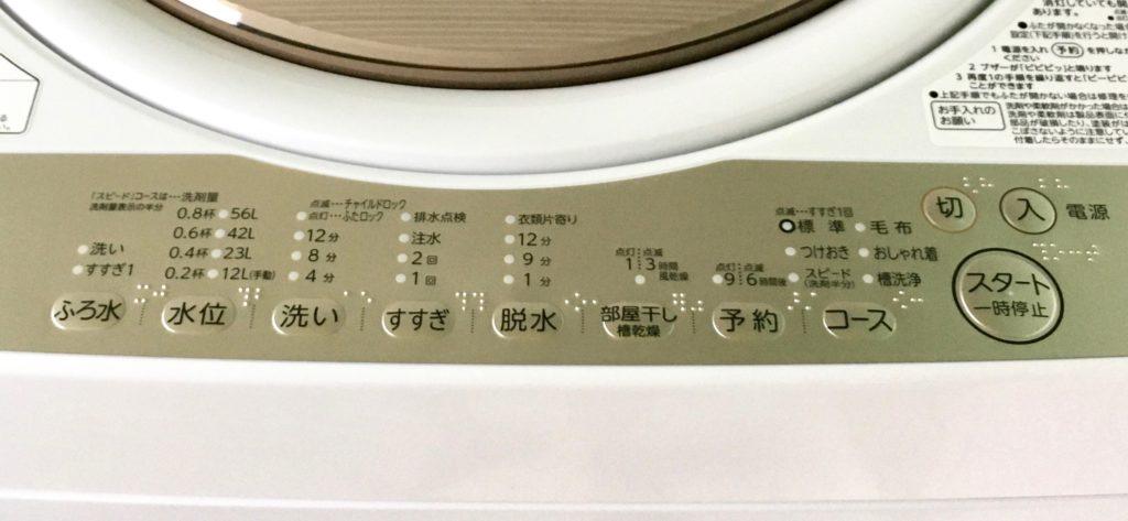 東芝7Kgの全自動洗濯を購入 使用した使いやすさと感想