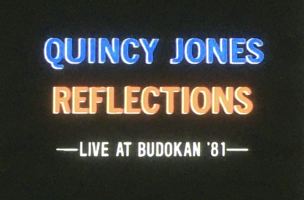 クインシー・ジョーンズ 日本武道館ライブ 81年の貴重なライブ映像