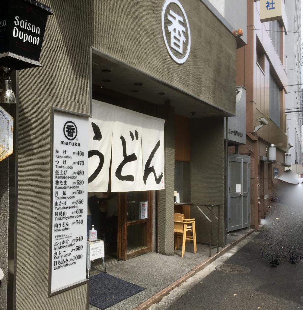 神田神保町 丸香 行列のできる人気のうどん店 なめらかな舌触り
