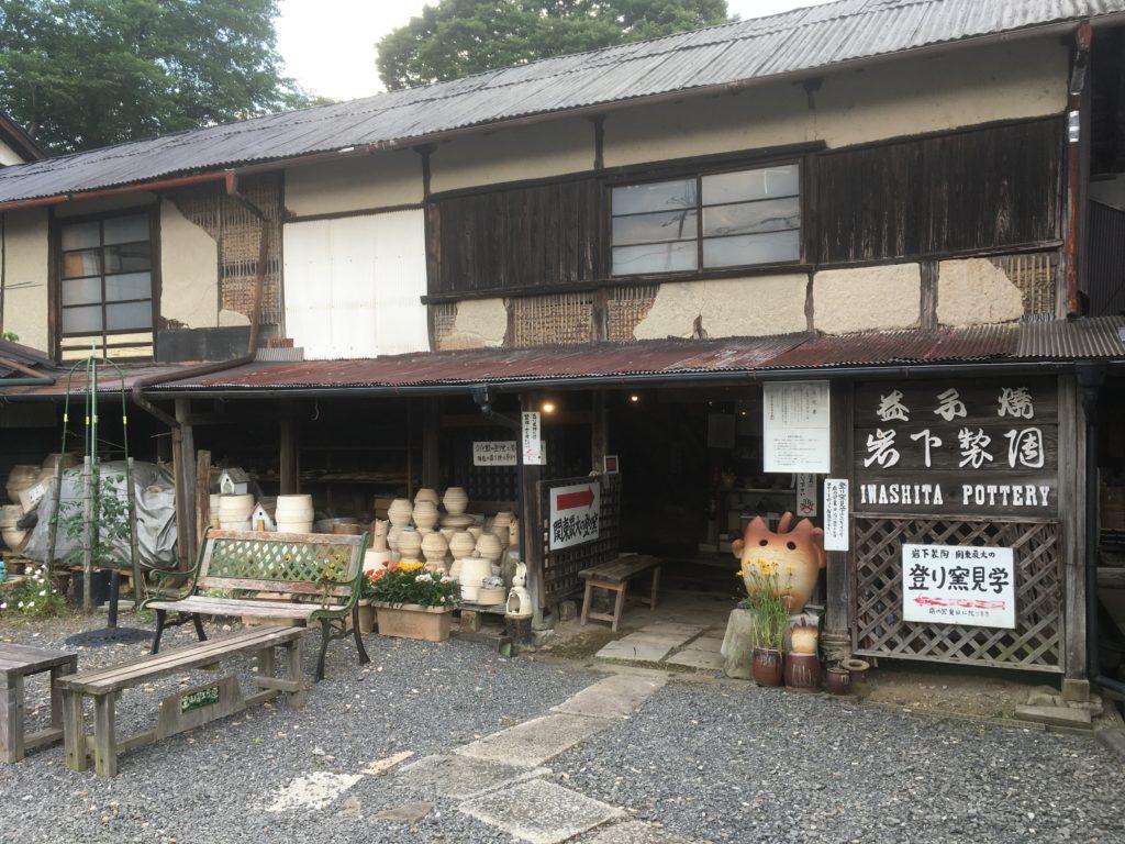 栃木 益子焼 笠間焼と共に有名な焼き物の街、益子訪問